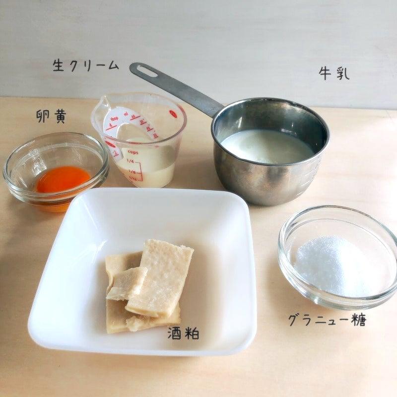 酒粕でアイスを作る材料
