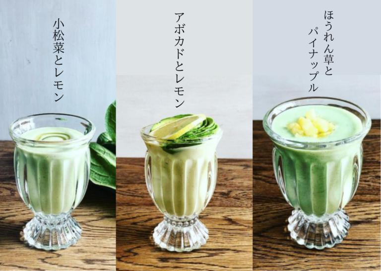野菜スムージー_仮